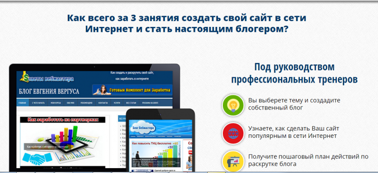 Обучения как сделать сайт