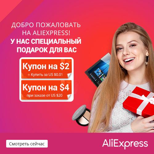Подарки при заказе на aliexpress