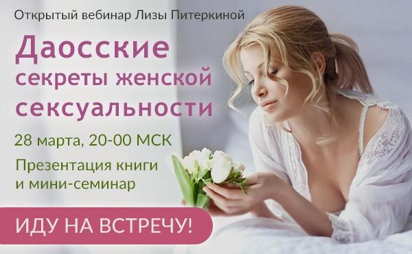 sayt-o-zhenskoy-seksualnosti